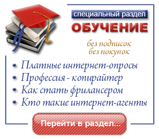Обучение заработку